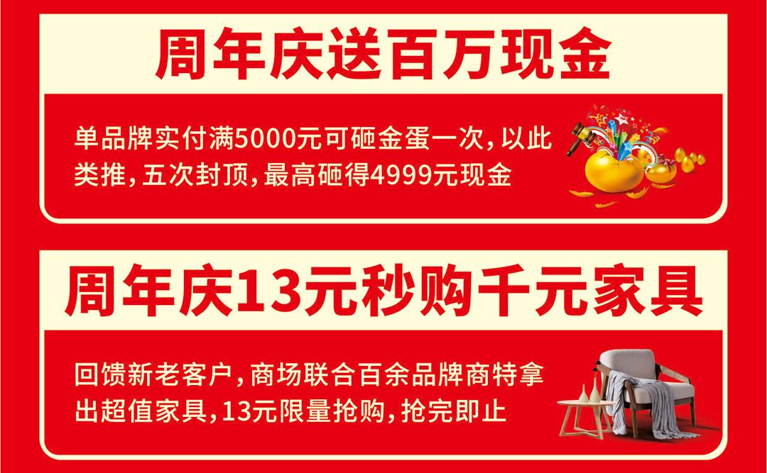 皇庭家具--13周年庆页面优惠_04.jpg