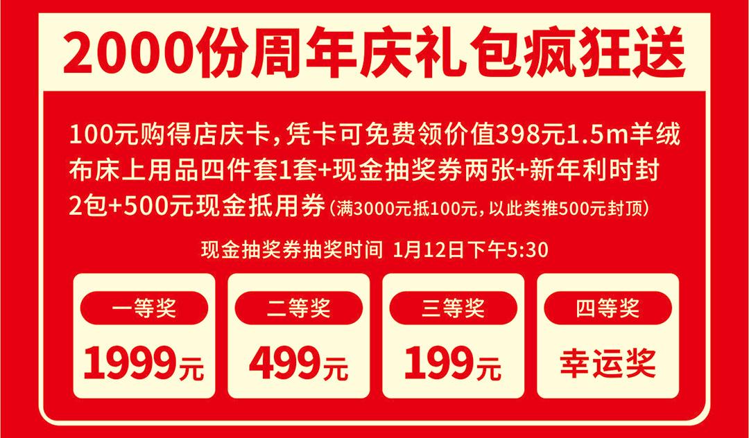 皇庭家具--13周年庆页面优惠_03.jpg