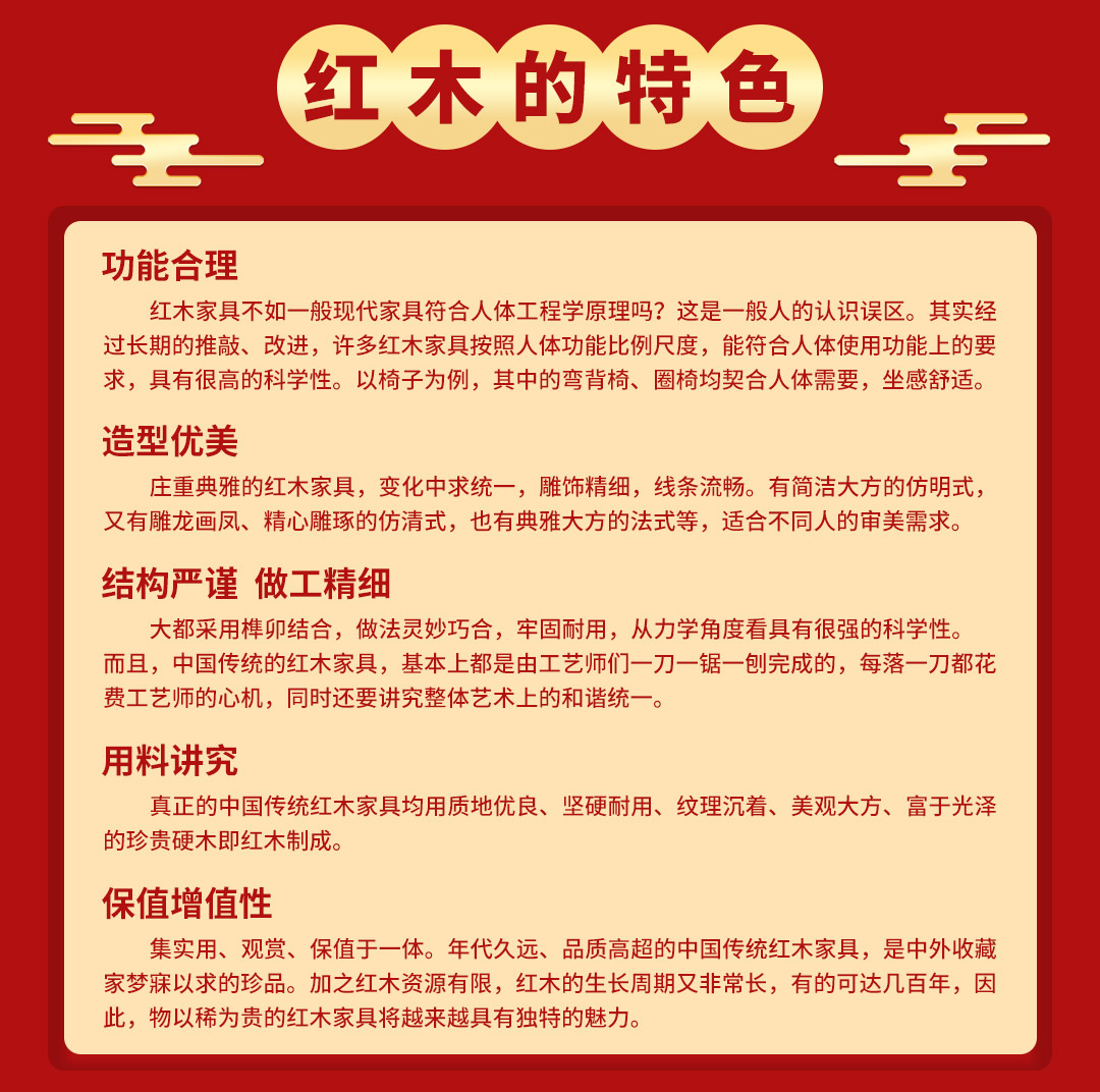 2019--红木家具--子页面--红木介绍_03.jpg