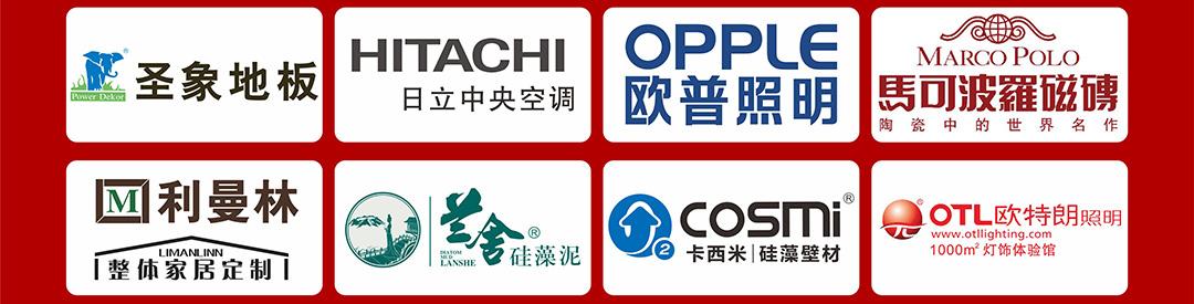 参加活动品牌logo_02.jpg