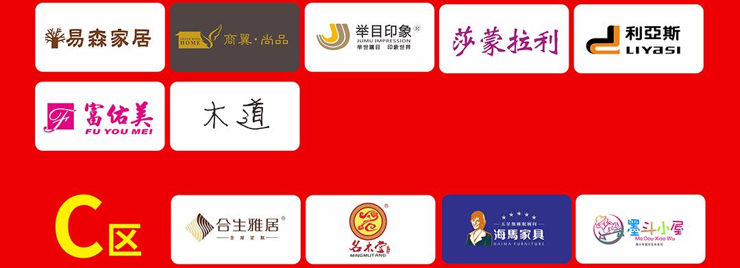 番禺红树湾--页面品牌墙_05.jpg