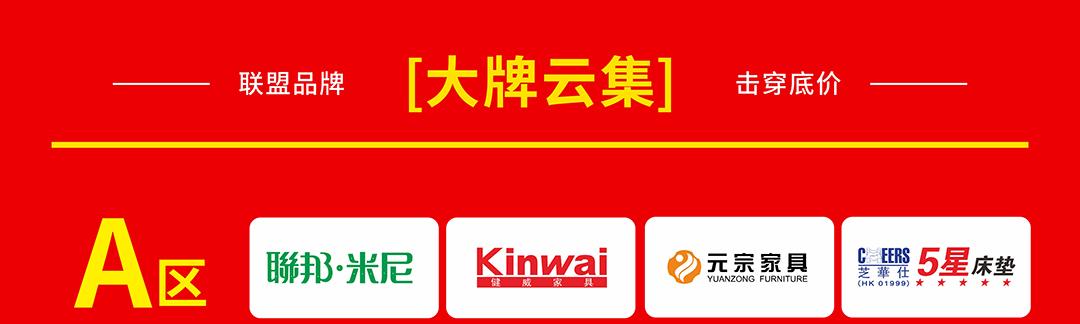 番禺红树湾--页面品牌墙_01.jpg