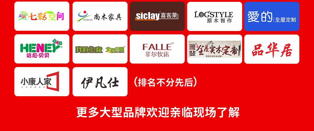 番禺红树湾--页面品牌墙_06.jpg