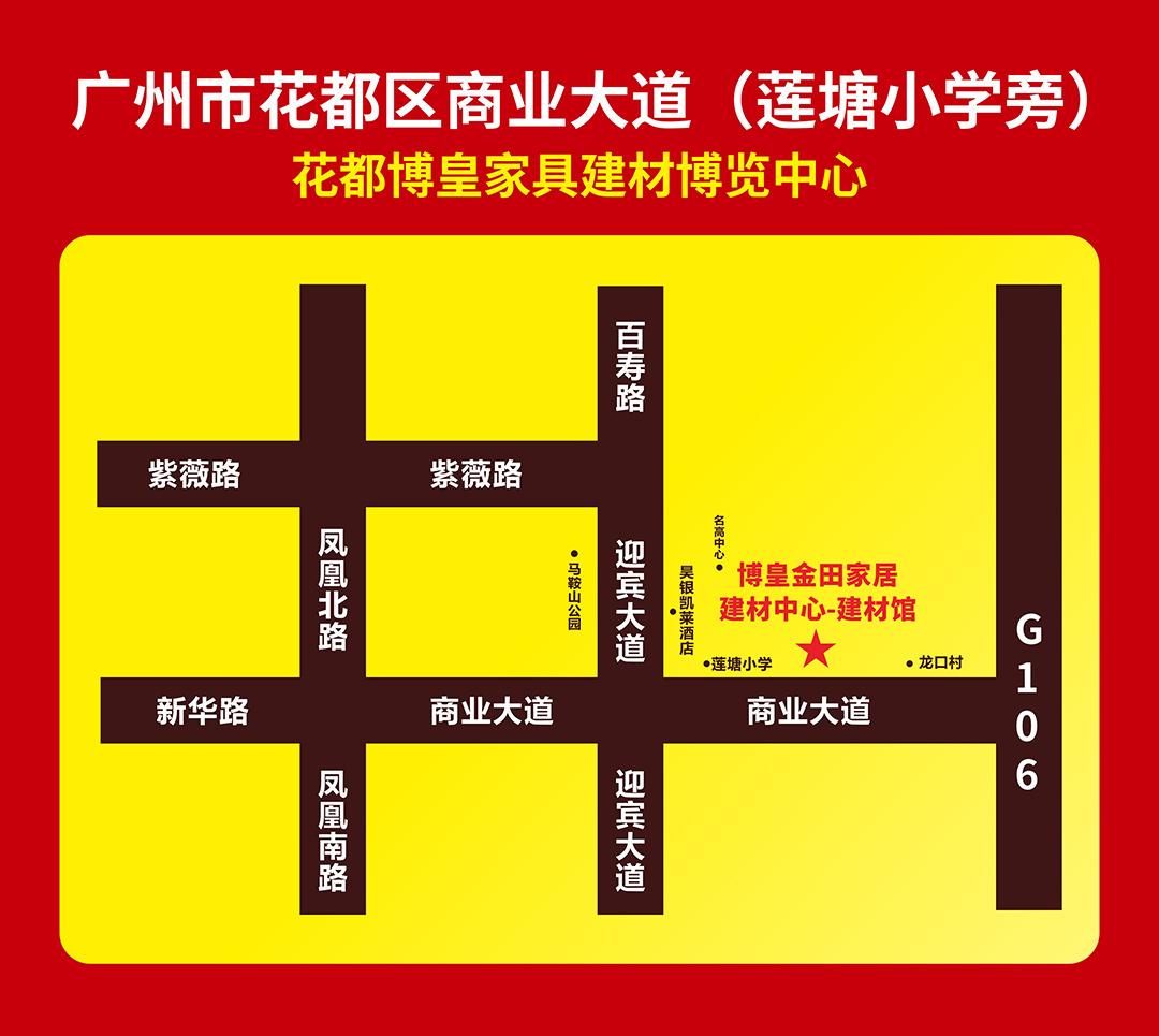 花都博皇--地图.jpg
