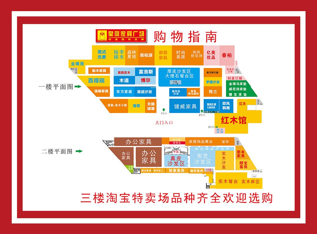 皇庭家具-13周年庆-地图+品牌墙_01.jpg