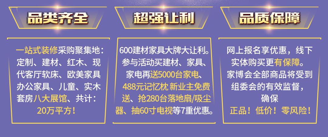 福永红树湾--端午家博会--页面(三大优势)定制馆_02.jpg