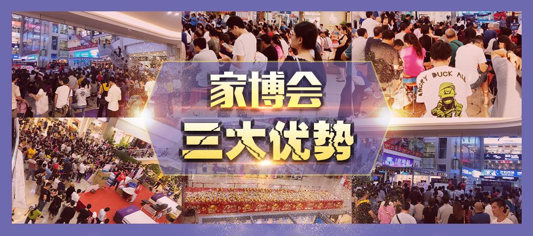 福永红树湾--端午家博会--页面(三大优势)定制馆_01.jpg